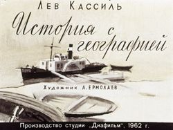 Диафильм История с географией бесплатно