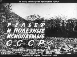 Диафильм Рельеф и полезные ископаемые СССР бесплатно