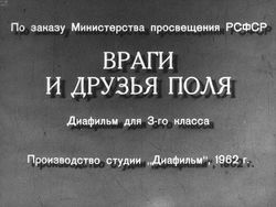 Диафильм Враги и друзья поля бесплатно
