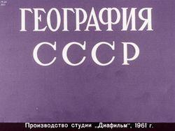 Диафильм География СССР бесплатно