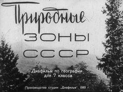 Диафильм Природные зоны СССР бесплатно