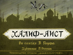 Диафильм Халиф-аист бесплатно