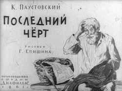 Диафильм Последний черт бесплатно