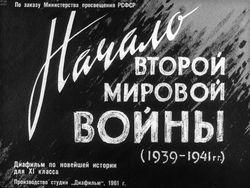 Диафильм Начало Второй мировой войны (1939-1941 гг.) бесплатно