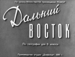 Диафильм Дальний Восток бесплатно