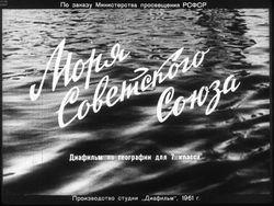 Диафильм Моря Советского Союза бесплатно