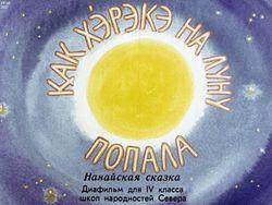 Диафильм Как Хэрэкэ на Луну попала бесплатно