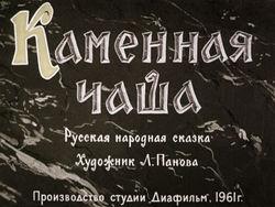 Диафильм Каменная чаша бесплатно