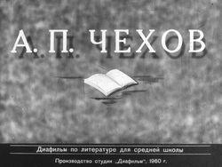 Диафильм А. П. Чехов бесплатно
