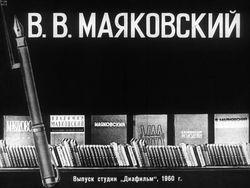 Диафильм В. В. Маяковский. Ч.1 бесплатно