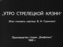 """Диафильм """"Утро стрелецкой казни"""" бесплатно"""