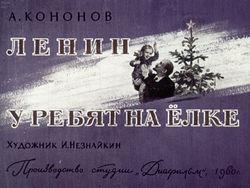 Диафильм Ленин у ребят на елке бесплатно