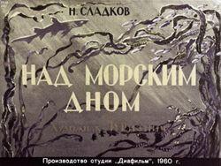 Диафильм Над морским дном бесплатно