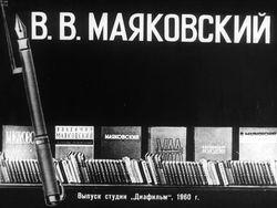 Диафильм В. В. Маяковский. Ч.2 бесплатно