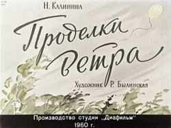 Диафильм Проделки ветра бесплатно
