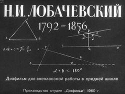 Диафильм Н. И. Лобачевский бесплатно