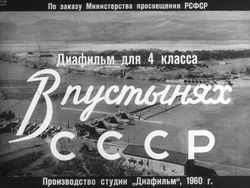 Диафильм В пустынях СССР бесплатно
