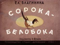 Диафильм Сорока-белобока бесплатно