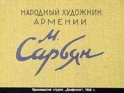 Диафильм Народный художник Армении М. Сарьян бесплатно