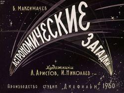 Диафильм Астрономические загадки бесплатно