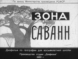 Диафильм Зона саванн бесплатно