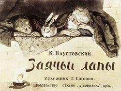 Диафильм Заячьи лапы бесплатно