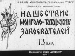 Диафильм Нашествие монголо-татарских завоевателей. 13 век бесплатно