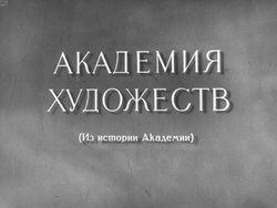 Диафильм Академия художеств (из истории Академии). Ч.1 бесплатно