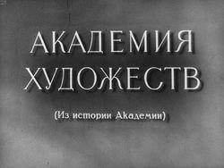Диафильм Академия художеств (из истории Академии). Ч.2 бесплатно