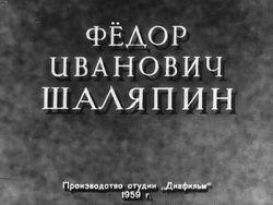 Диафильм Федор Иванович Шаляпин бесплатно