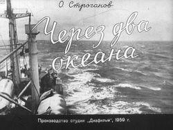 Диафильм Через два океана. Ч.1 бесплатно