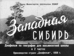 Диафильм Западная Сибирь. Ч.1 бесплатно