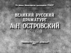 Диафильм Великий русский драматург А. Н. Островский (1823-1886) бесплатно
