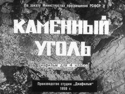 Диафильм Каменный уголь бесплатно
