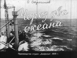 Диафильм Через два океана. Ч.2 бесплатно