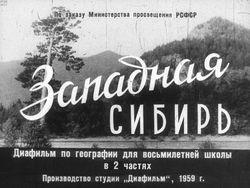 Диафильм Западная Сибирь. Ч.2 бесплатно