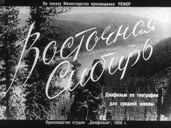 Диафильм Восточная Сибирь бесплатно