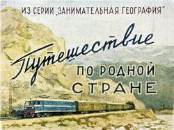 Диафильм Путешествие по родной стране бесплатно