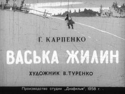 Диафильм Васька Жилин бесплатно