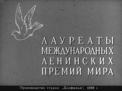 Диафильм Лауреаты международных Ленинских премий мира бесплатно