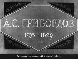 Диафильм А. С. Грибоедов (1795-1829) бесплатно
