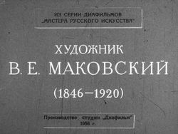 Диафильм Художник В. Е. Маковский (1846-1920) бесплатно