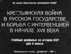 Диафильм Крестьянская война в русском государстве и борьба с интервенцией в начале  XVII века бесплатно