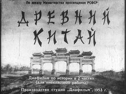 Диафильм Древний Китай. Ч.2 бесплатно