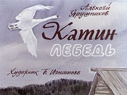 Диафильм Катин лебедь бесплатно