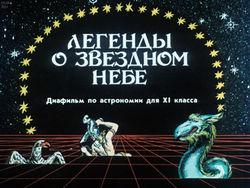 Диафильм Легенды о звездном небе бесплатно