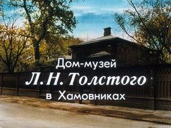 Диафильм Дом-музей Л. Н. Толстого в Хамовниках бесплатно