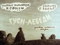 Диафильм Гуси-лебеди бесплатно