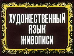 Диафильм Хдожественный язык живописи бесплатно