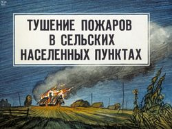 Диафильм Тушение пожаров в сельских населенных пунктах бесплатно